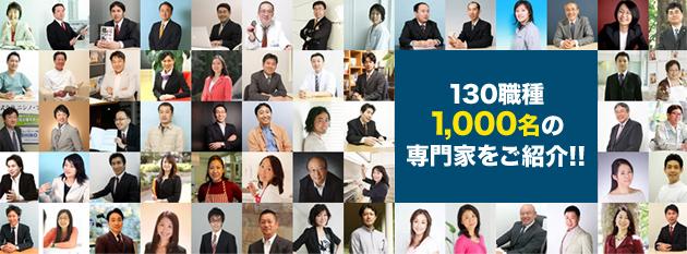 様々な職業の専門家が多数在籍、無料でご紹介します。