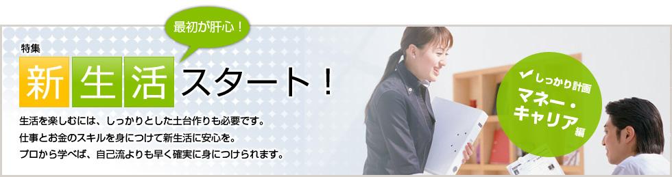 特集 新生活スタート!しっかり計画 マネー・キャリア編