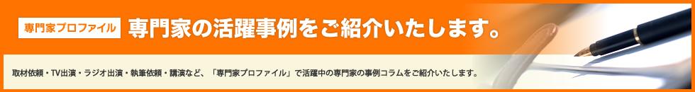 専門家活躍事例紹介- [専門家プロファイル]