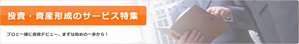 投資・資産形成のサービス特集 プロと一緒に投資デビュー。まずは始めの一歩から!