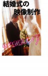 結婚式ビデオ撮影をプロにお願いするかどうか?
