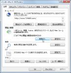 メモリー容量、HDD空き容量、一時ファイルなどを確認