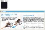 車椅子でのライフスタイル