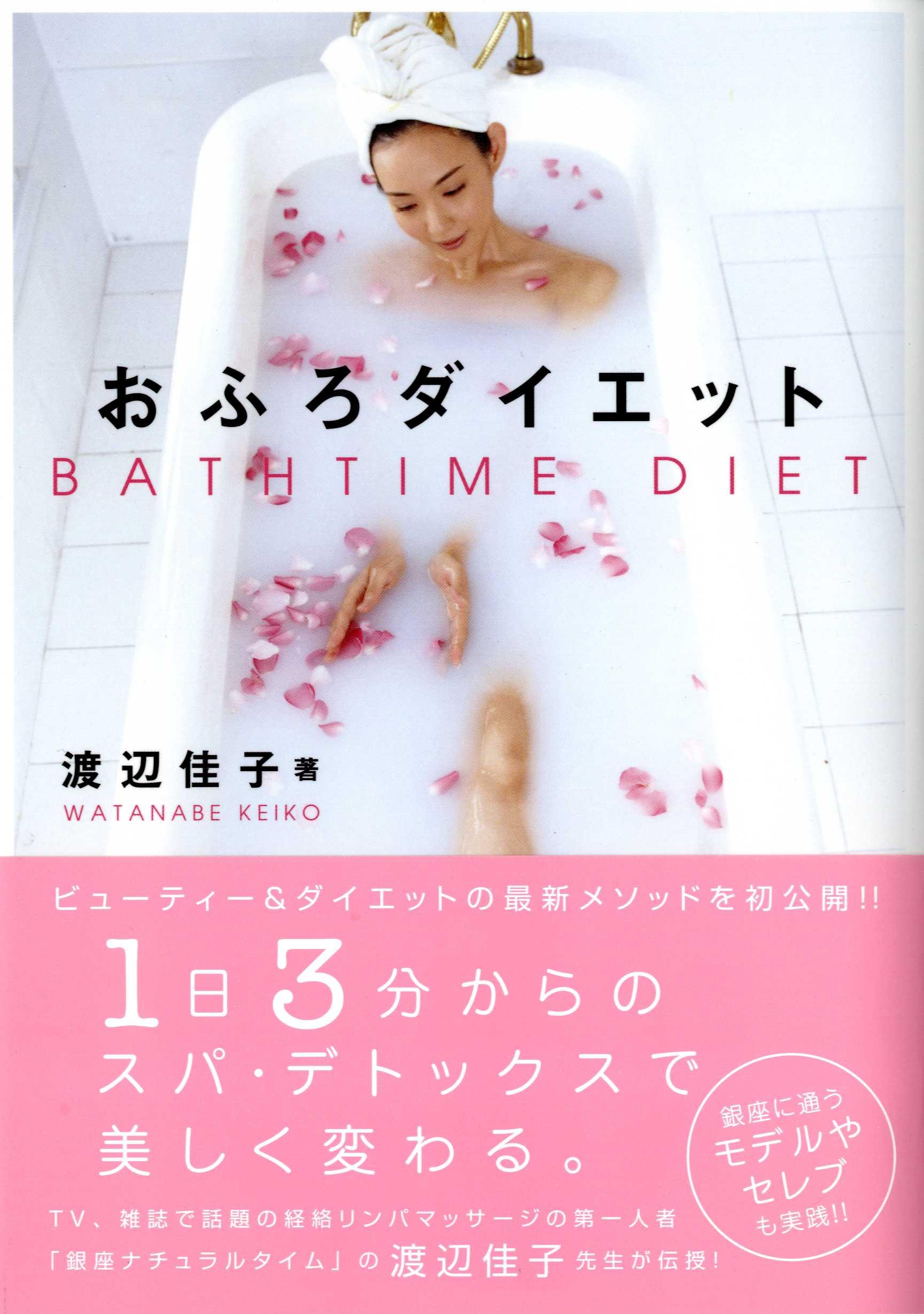 入浴の効果