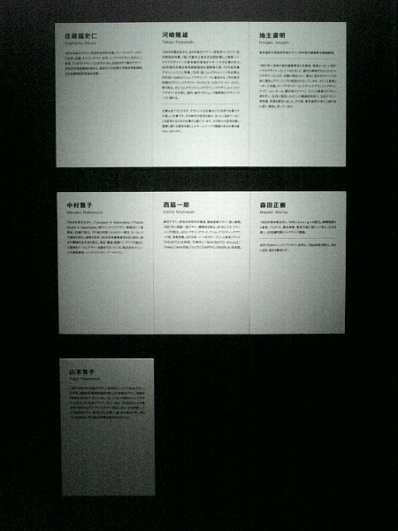 SO+ZO展~渋谷Bunkamura地下1Fミュージアム
