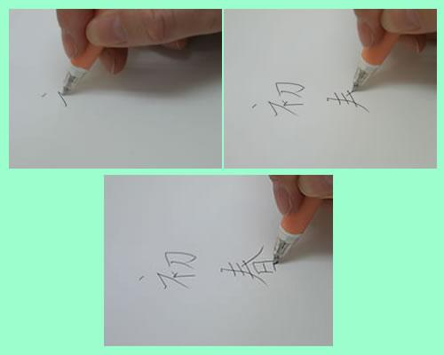 ◆◆大人のきれい字 書き方情報◆◆ 連載はじめます