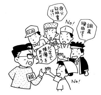 税務調査とOB税理士の奇妙な関係(中)