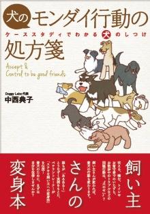 『犬のモンダイ行動の処方箋』緑書房