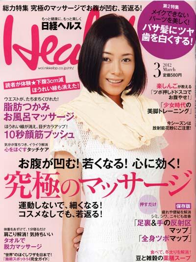 日経ヘルス 3月号(2012年)