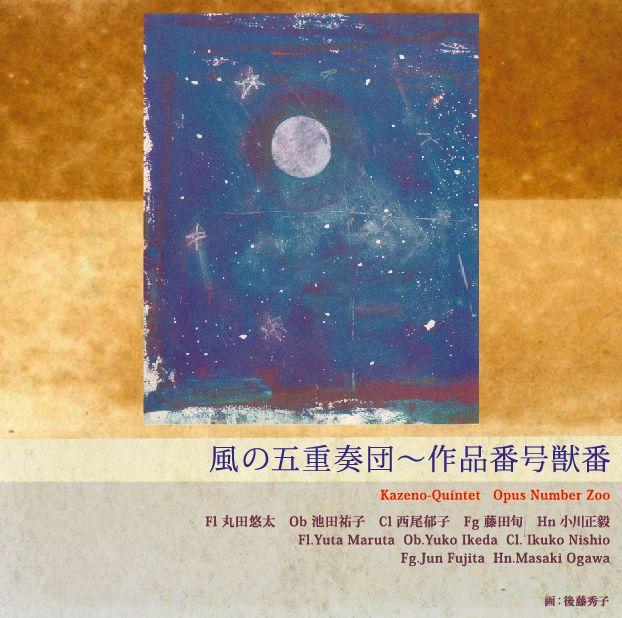復帰。新しいCD「風の五重奏団~作品番号獣番」のお話(その4)