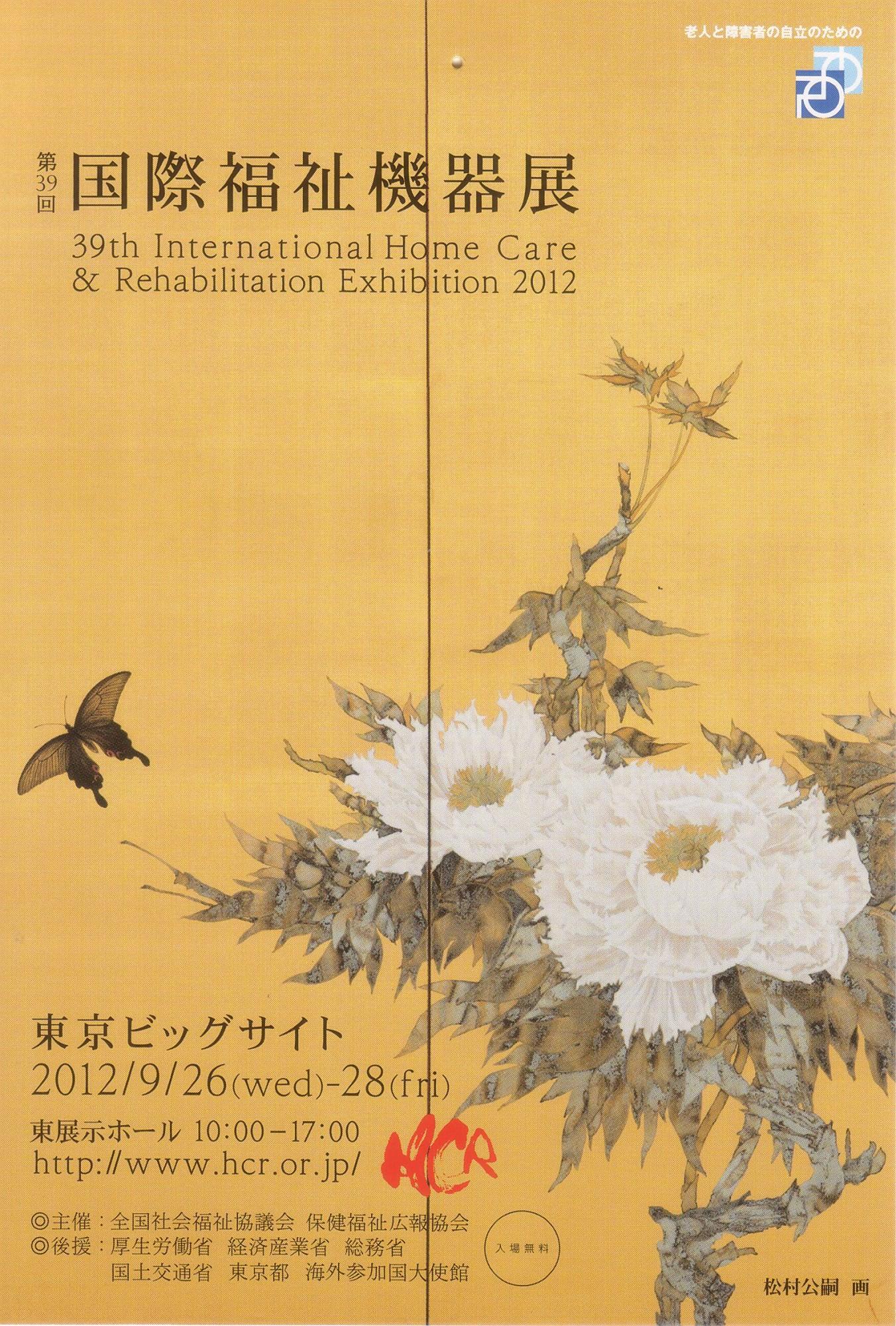 2012国際福祉機器展
