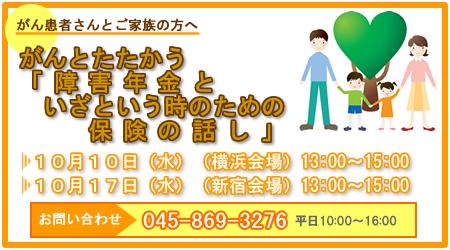 【年金】がん患者さんのための障害年金セミナー