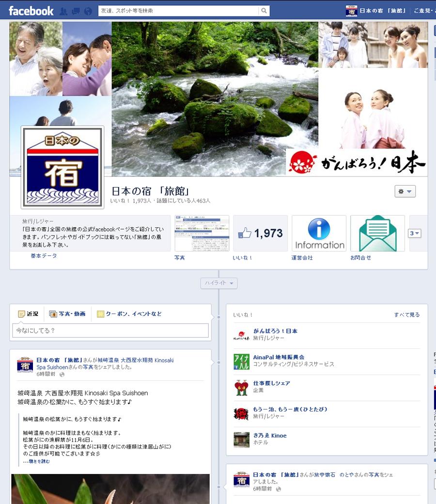 Facebookページのカバー写真に文字は必要ない。