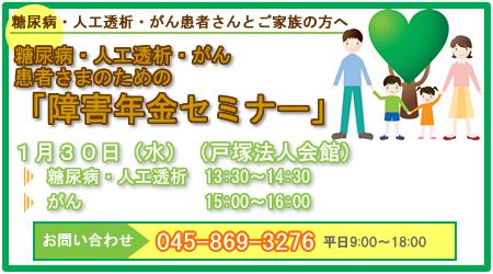 【年金】1/30(水)糖尿病・人工透析・がん患者さまのための障害年金セミナー