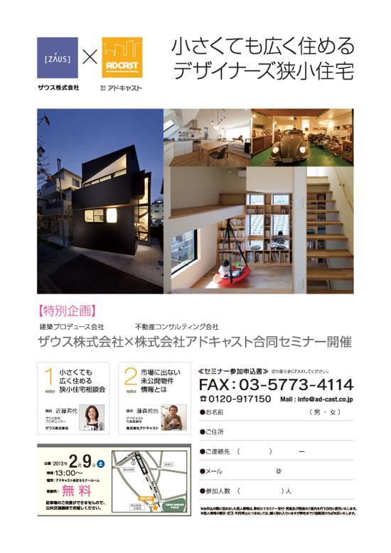 小さくても広く住めるデザイナーズ狭小住宅セミナー