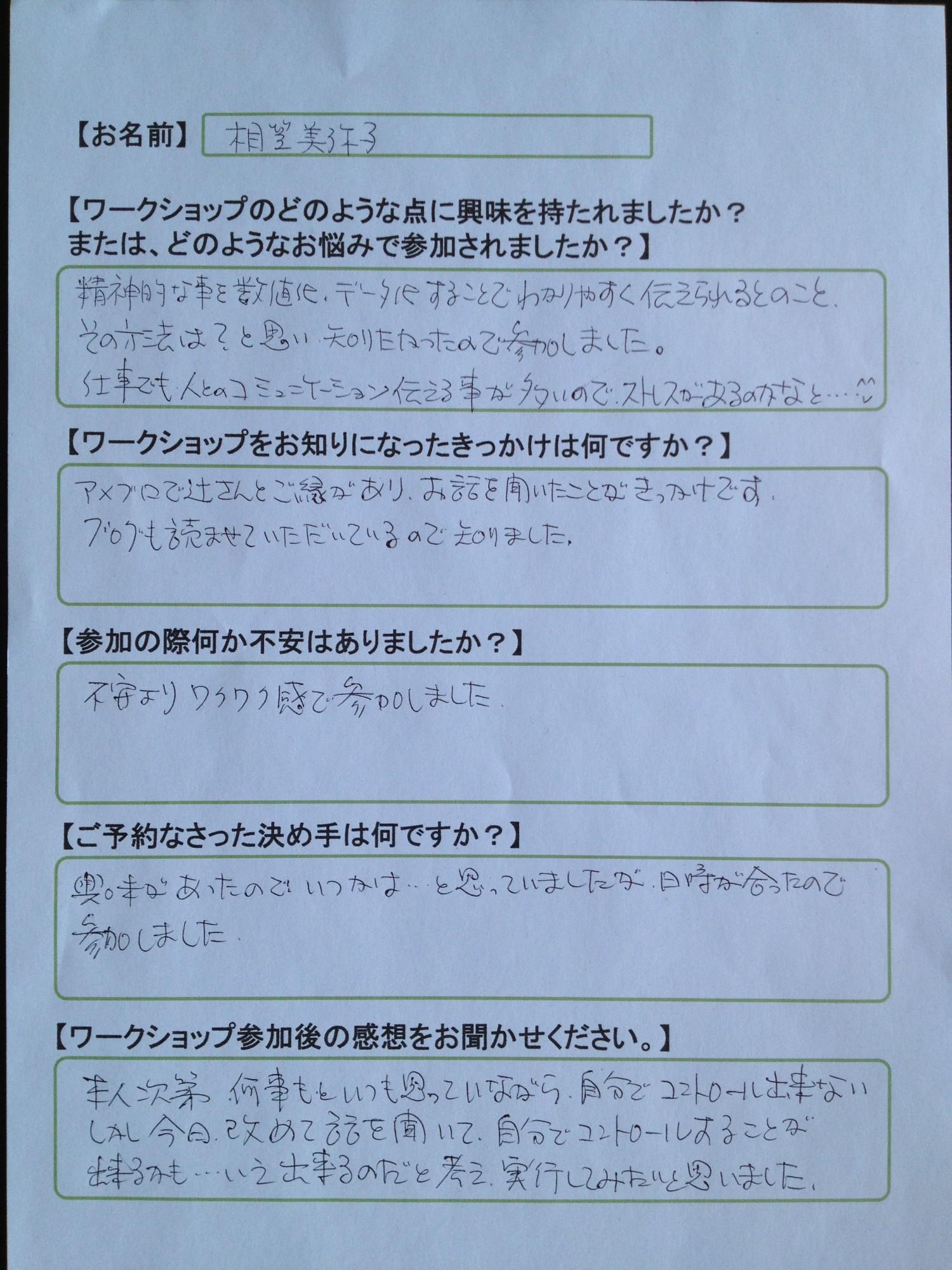 【お客様の声】相笠 美弥子 様 - ワークショップ編 -