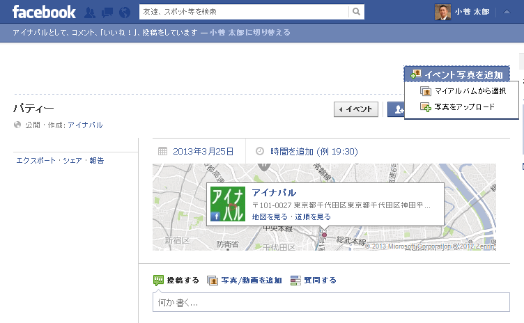 Facebookでのイベント告知で参加率をあげる方法