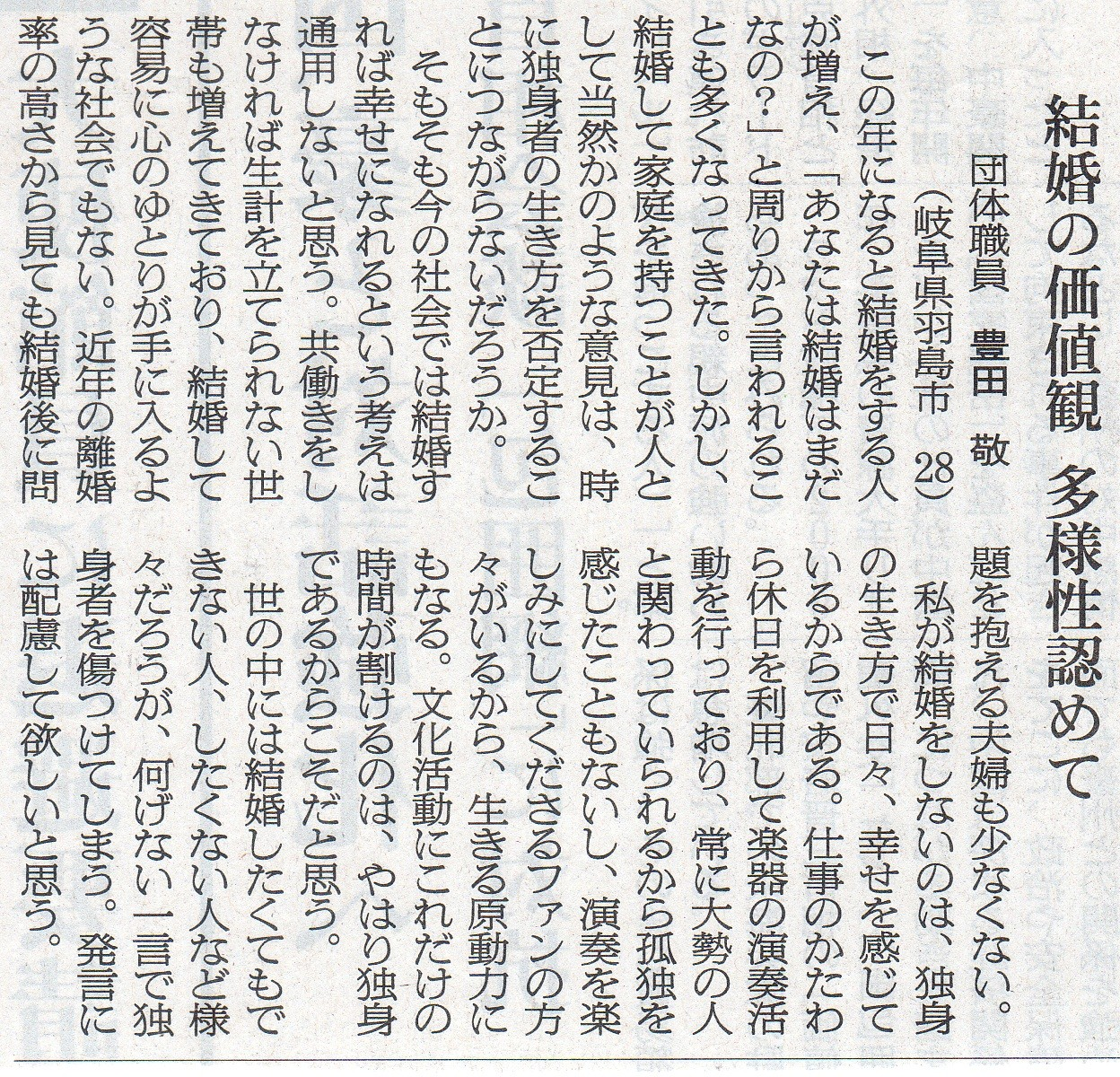 朝日新聞記事:「結婚の価値観 多様性認めて」