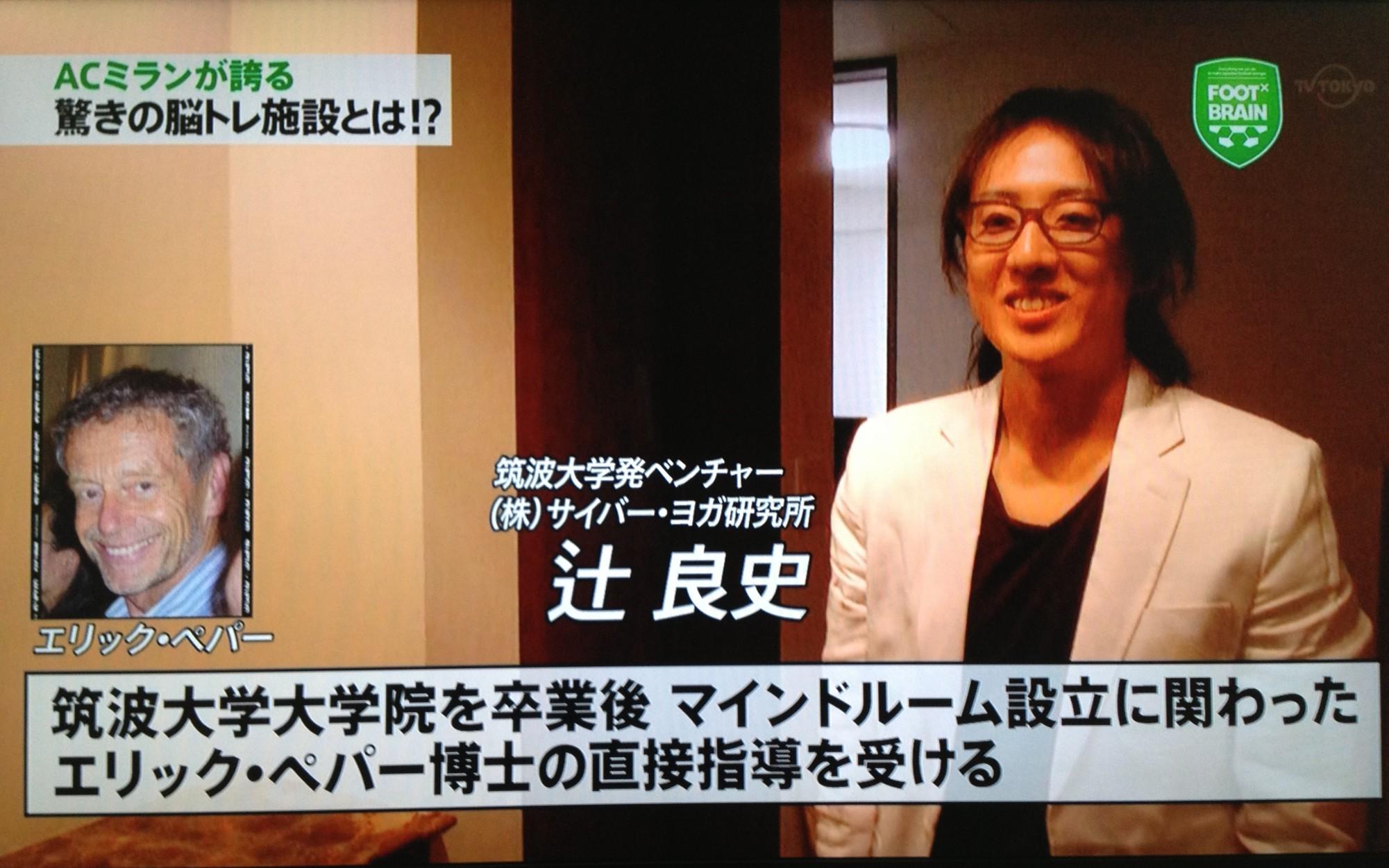 本日(3/23)放送!テレビ東京「FOOT×BRAIN」23:05~オンエア!!