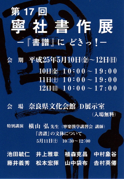 寧社書作展を5/10~5/12に奈良県文化会館で開催