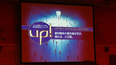 UP!2013 EXTREME MEETING