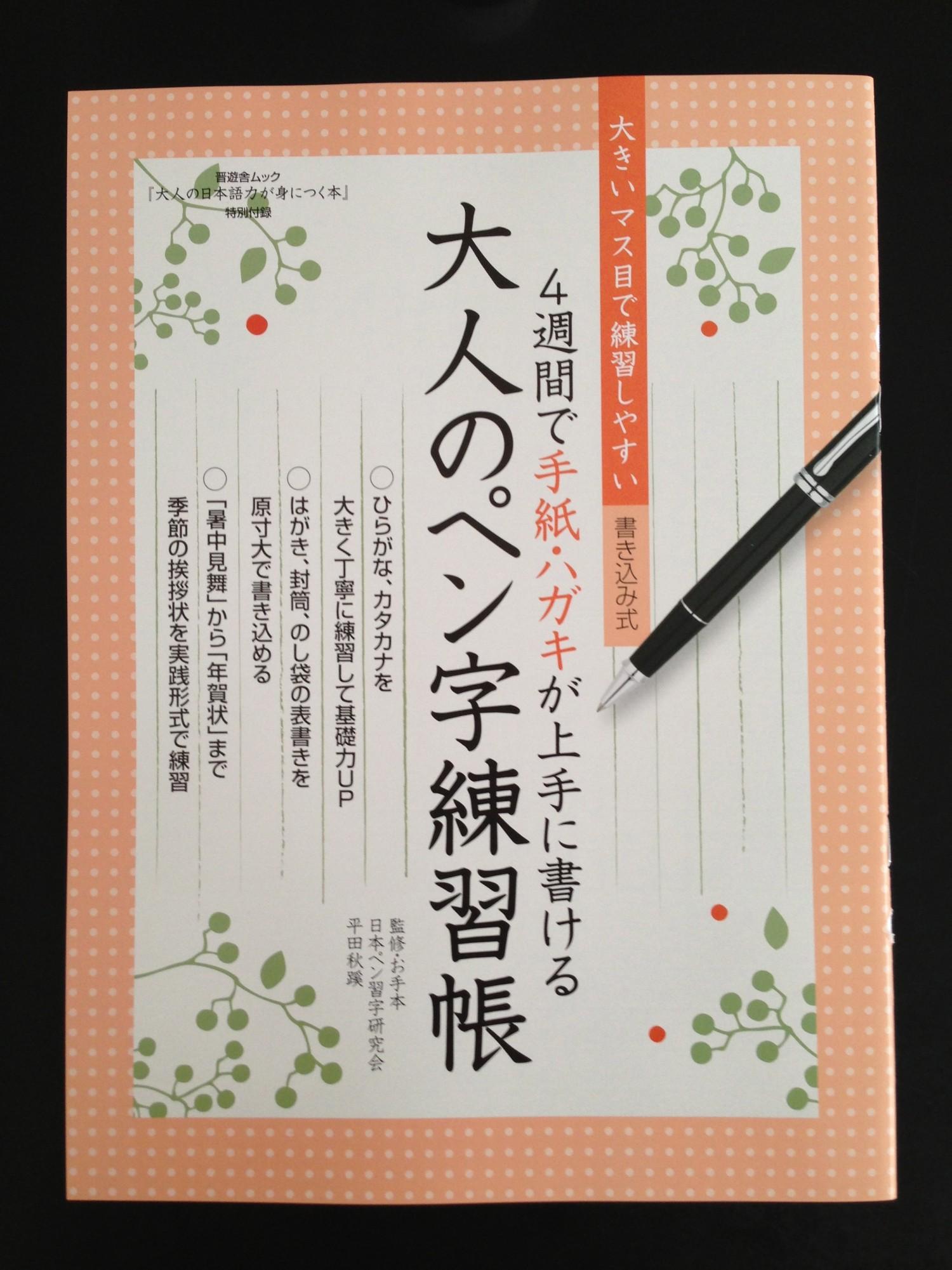 原稿や監修に携わった本が出ました「大人の日本語力が身につく本