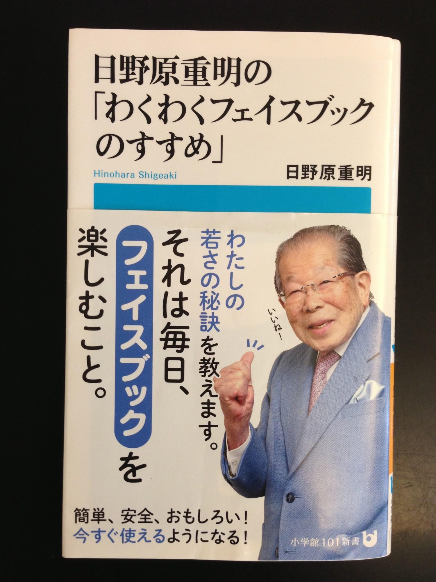 日野原重明先生のご著書に私の文章が載りました
