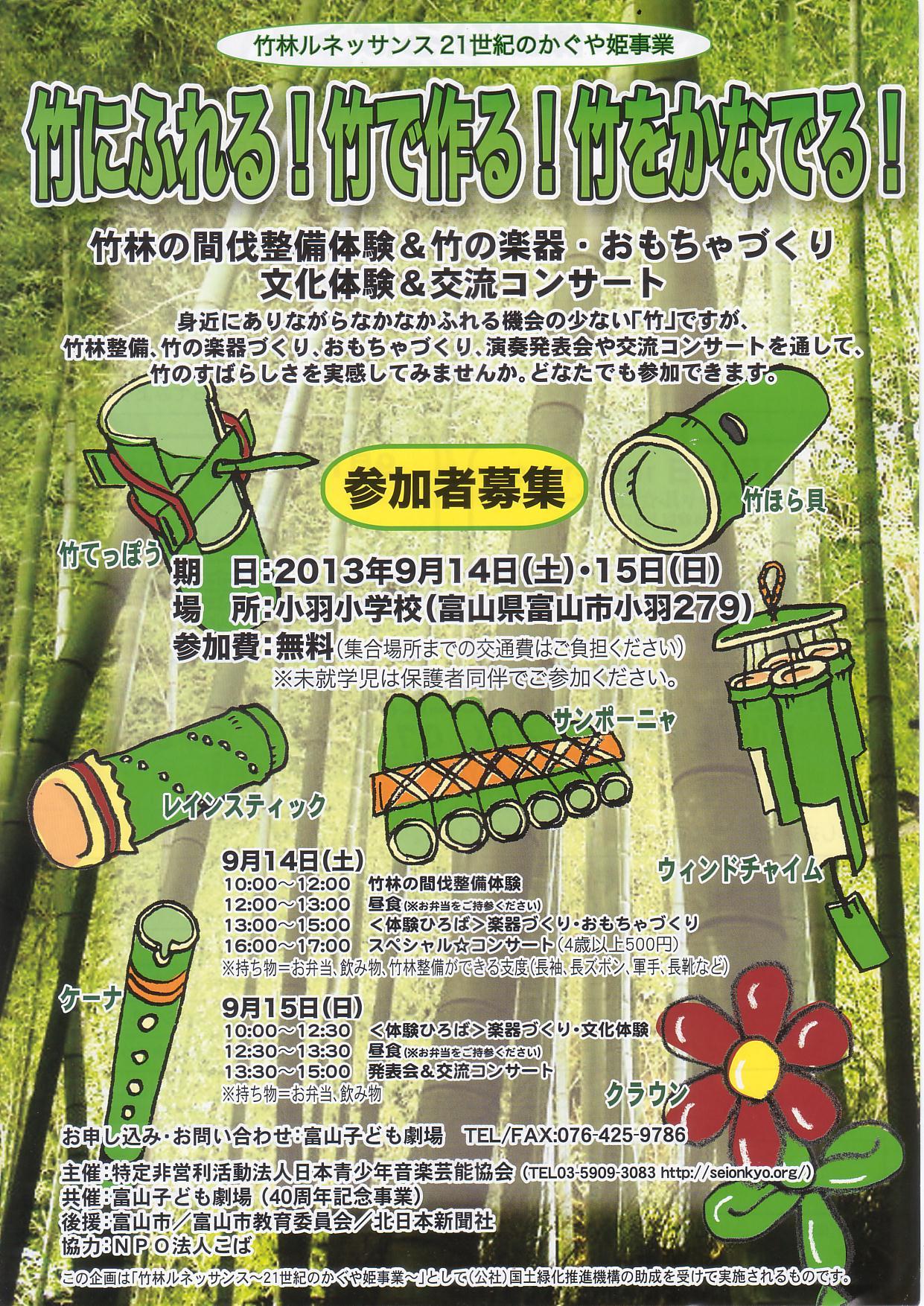 富山県で「21世紀のかぐや姫事業」開催