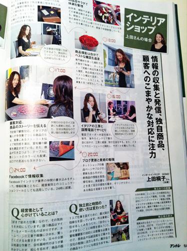 【雑誌掲載】アントレ2013秋号にてご紹介頂きました