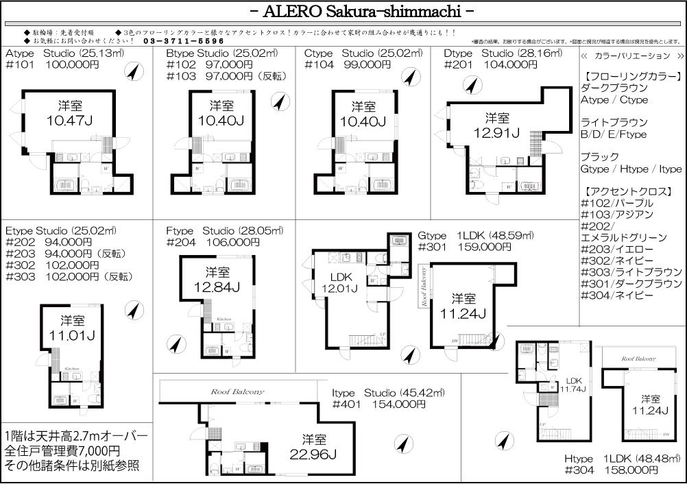 A144.新築シングルレジデンス「アレーロ桜新町」誕生
