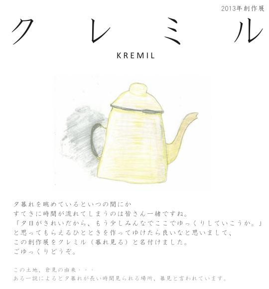 創作展「クレミル」-雑貨小物の展示販売-