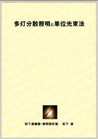 e-book『多灯分散照明と単位光束法』