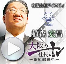 大阪社長TVの取材がありました。