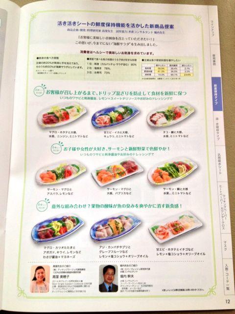100%天然素材家庭料理!ユニ・チャーム株式会社さま業務商材販促用レシピ、カタログ掲載スタート!