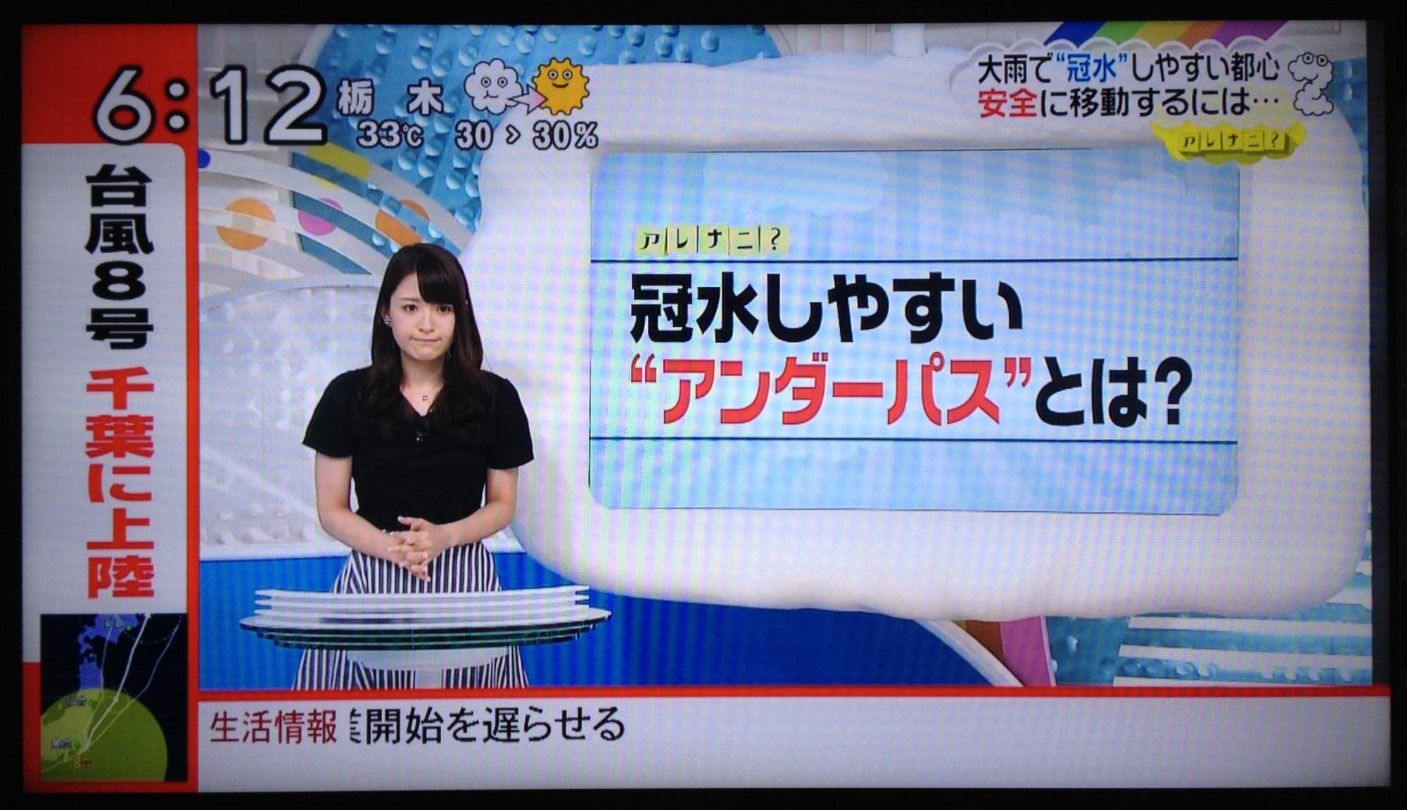 日本テレビ「ZIP」、フジテレビ「とくダネ」の電話インタビューをお受けしました。