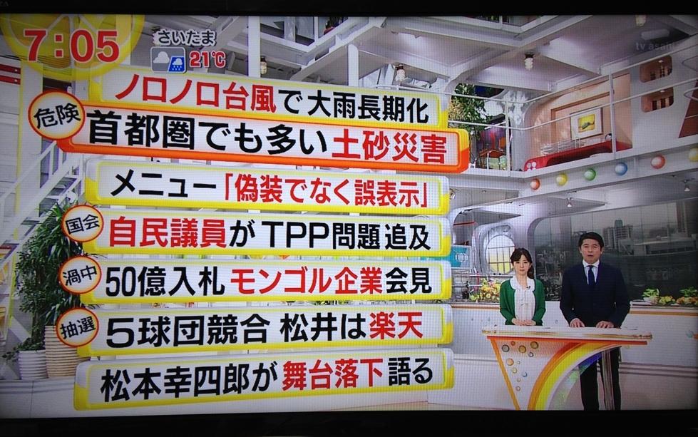 テレビ朝日「グッドモーニング」に出演させていただきました。