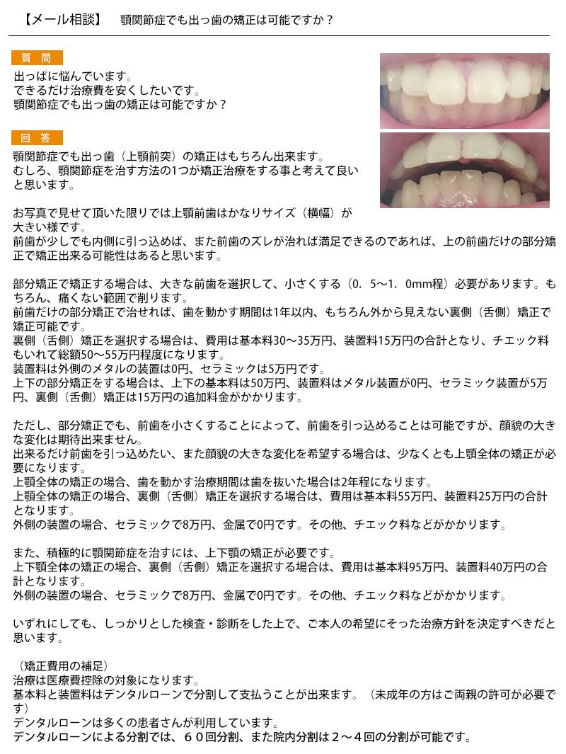 出っぱに悩んで 顎関節症でも出っ歯の矯正は可能ですか? 治療費を安く