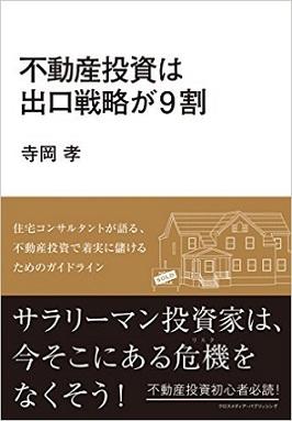 【4/14 大阪開催・3組限定】  不動産投資に関する個別相談会 開催!
