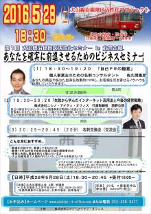 5月28日(土)「あなたを確実に前進させるためのビジネスセミナー」 北名古屋市