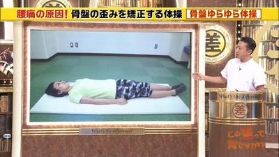 寝たまま、簡単!腰痛体操「骨盤ゆらゆら体操」