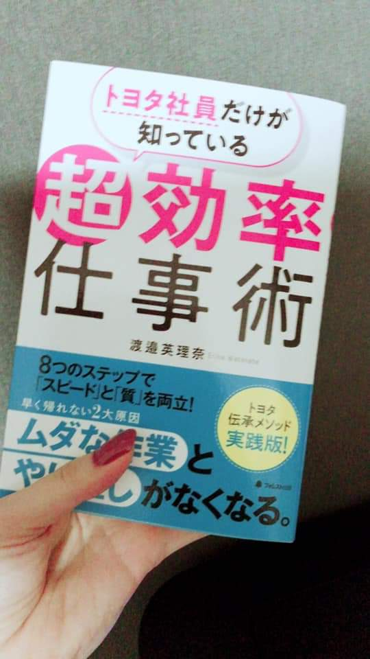 明日、私の友人の渡邉さんの本が書店に並びます❗