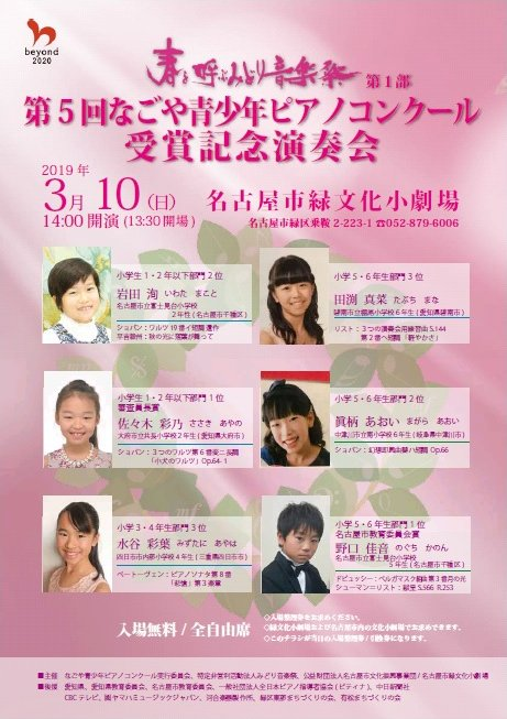 第5回なごや青少年ピアノコンクール 受賞記念演奏会