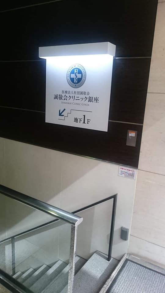 誠敬会クリニック銀座 「開口学 アドバイスセミナー」/ インパルスIQデモンストレーション
