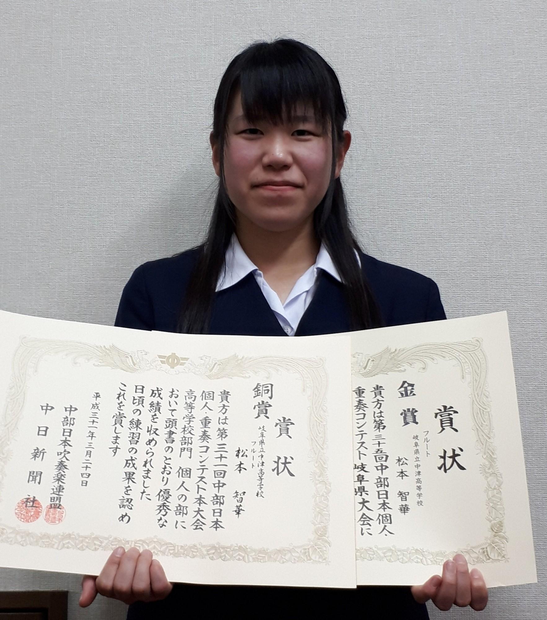 中部日本 個人重奏コンテスト