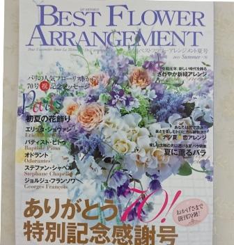 ベストフラワーアレンジメント夏号掲載中!