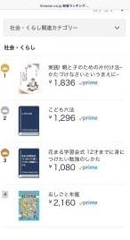 初出版本、アマゾン新着予約で、部門1位!ありがとうございます。