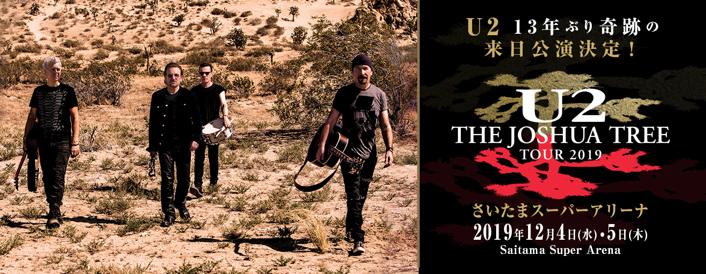 U2 13年ぶり来日!