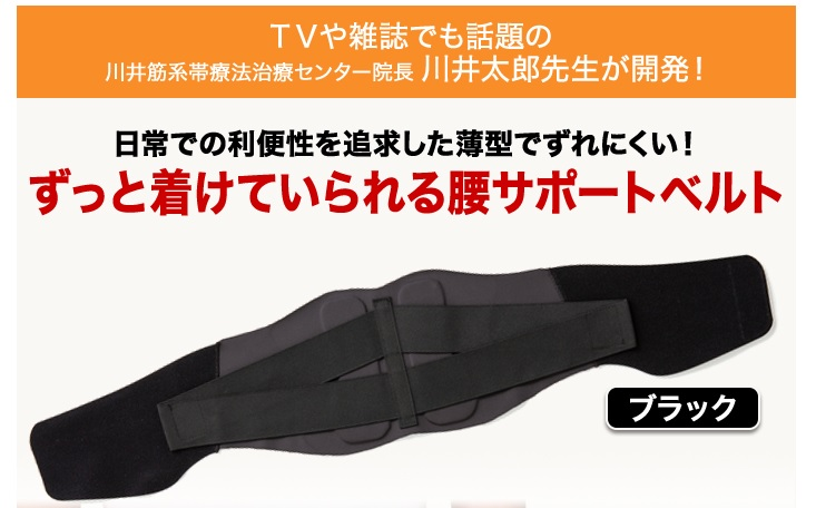 【薄型腰サポートベルト】TV初公開!