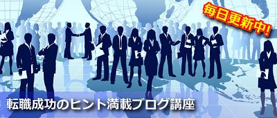 最近の「転職のヒント満載ブログ講座」1/12