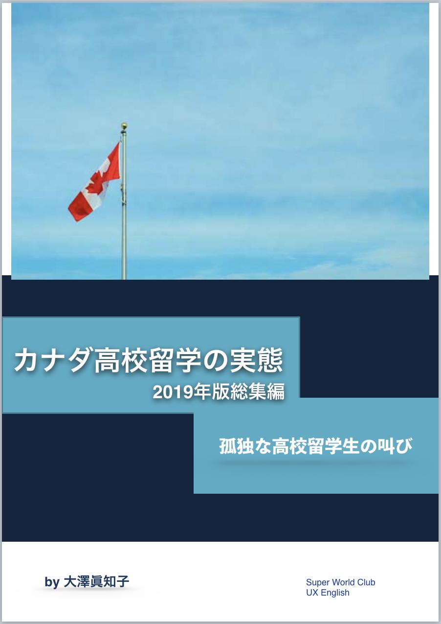 中3です。7月から3年間カナダに留学します。
